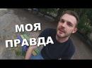 Моя Правда - Кирюша Аккуратный
