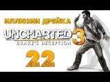 Uncharted 3 Иллюзии Дрейка (Drakes Deception) - Глава 20 Караван #22 PS4