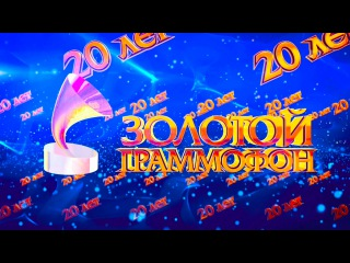 Золотой граммофон.20 - я Церемония вручения народной премии 2015 Часть 3.