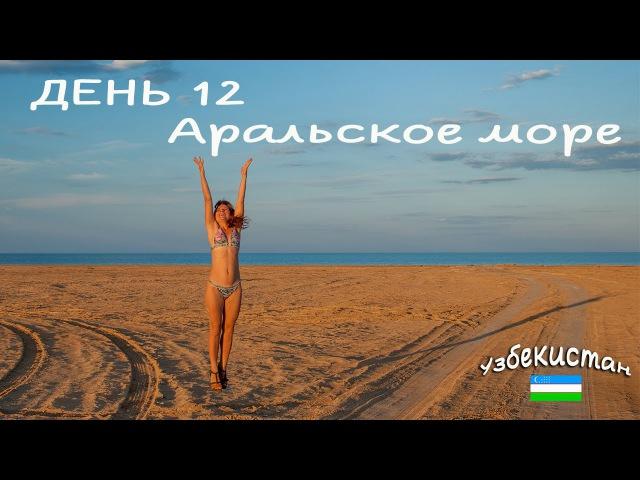 Узбекистан День 12 Муйнак и Аральское море Марс на Земле Фантастика Vlog