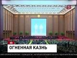 Шок тоталитаризма.  Ким Чен Ын собственноручно сжег из огнемета министра 2014