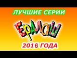 Смешной Новый Ералаш 2016!! Смотреть ЛУЧШУЮ сборку всех серий подяд ! Кино Мультфильм