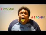 Что будет если съесть Васаби WASABI Warning (Опасность)