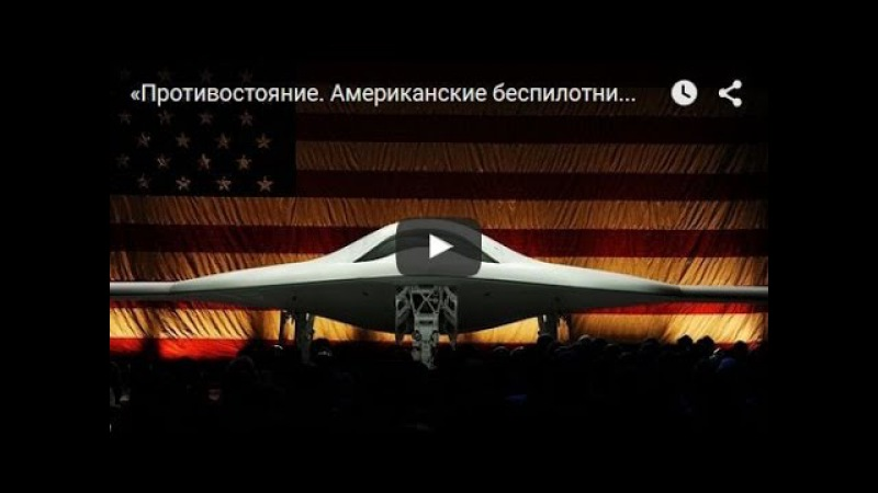 «Противостояние Американские беспилотники» — Момент Истины от 19 10 2015