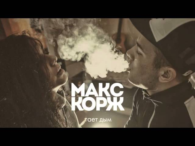 Макс Корж - Тает дым (official audio)
