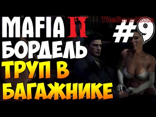Mafia 2 Прохождение игры на русском (16+) Бордель Труп в багажнике #9 (Мафия 2)