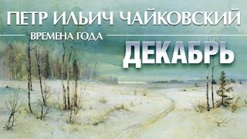 Чайковский - Времена года Декабрь. Святки Tchaikovsky - the seasons December (Lyrics Video)