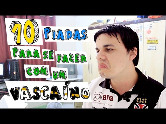10 PIADAS PARA ZOAR UM VASCAÍNO INTERNACIONAL VS VASCO 6 X 0 02 09 2015