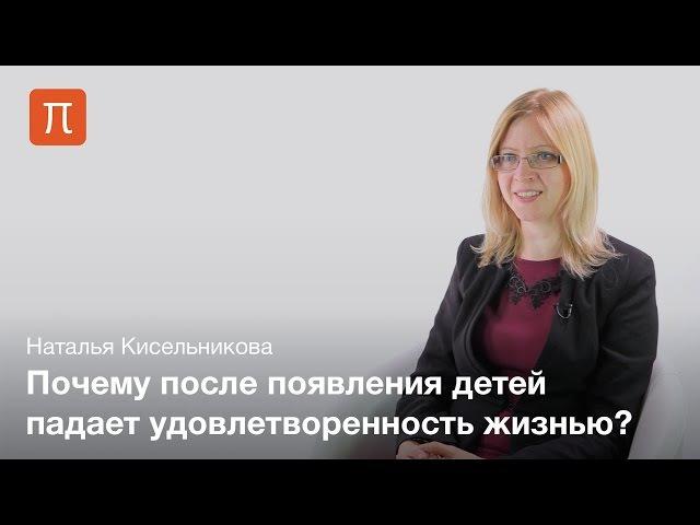 Родительский парадокс — Наталья Кисельникова