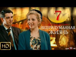 Непридуманная жизнь 7 серия HD (2015) Мелодраматический фильм сериал смотреть онлайн