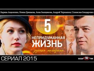 Непридуманная жизнь 5 серия (сериал 2015) смотреть онлайн. Русская мелодрама