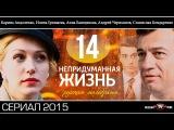 Непридуманная жизнь 14 серия (сериал 2015) Мелодрама. Андрей Чернышов в главной роли