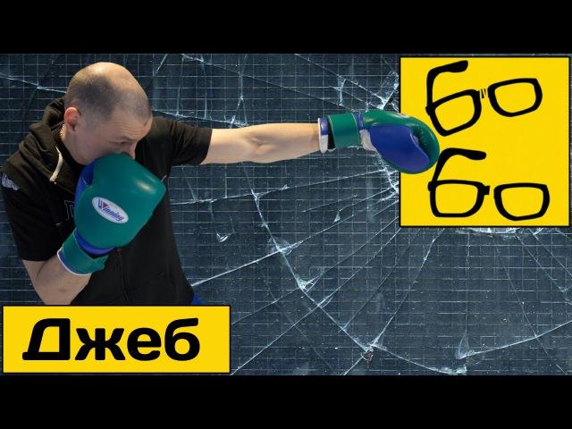 Секреты джеба от Профессора — прямой удар рукой (левый прямой). Уроки бокса Николая Талалакина