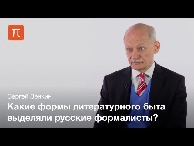 Литературный быт — Сергей Зенкин