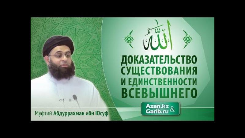 Доказательство существования и единственности Всевышнего - Абдур-Рахман ибн Юсуф Мангера