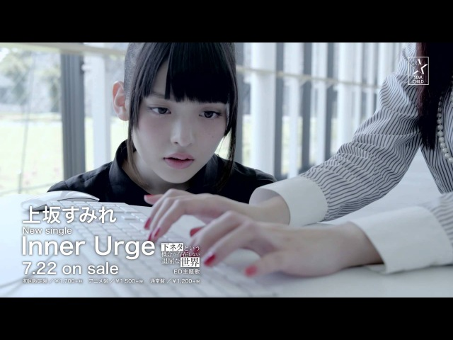 上坂すみれ 6thシングル「Inner Urge」(YouTube Edit)