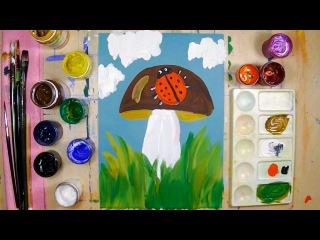 Как нарисовать божью коровку на грибочке - урок рисования для детей 2,5 - 4 лет, рисуем дома поэтапно