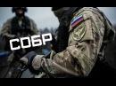 СОБР МВД России • The SOBR