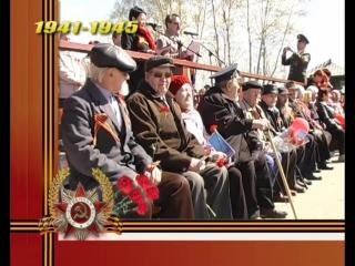 Поздравление от районной власти жителей района с 70-летием Победы в Великой Отечественной войне