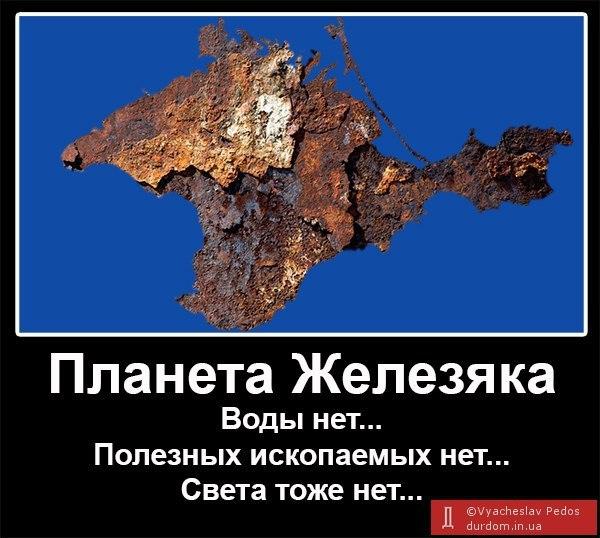 Промышленные объекты оккупированного Севастополя отключают от электричества - Цензор.НЕТ 2925