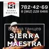Студия Sierra Maestra| Сальса ● Бачата ● Кизомба
