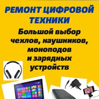 remont_phone_computers