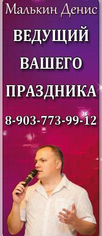 Денис Малькин