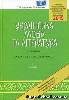 Українська мова та література. Посібник 2015 (О.М. Авраменко):