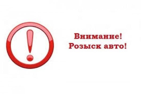 Внимание, розыск: в Якутске угнана «Хонда-Фит»