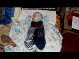 « Мой сыночек Иллюшенька» под музыку Кристина Агилера - HURT. Picrolla