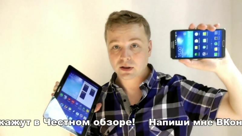 Планшет Note 10.1 2014 Edition - Честный обзор