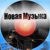 Новая Музыка 2015★Хиты, клипы - поп, рок, реп...