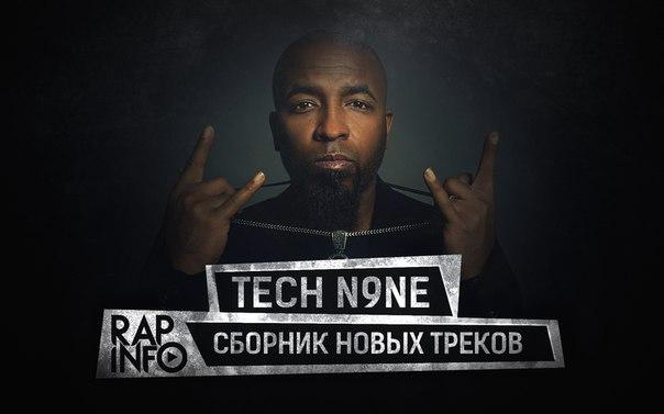 Tech N9ne Скачать Альбом Торрент