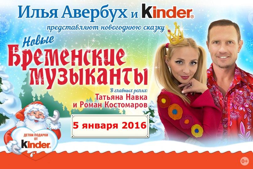 """Шоу """"Бременские музыканты"""" GFCZE7p6MsM"""