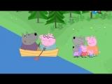 Свинка Пеппа мультик на русском 4 Сезон 33 Маленькая лодочка - Развивающие мультфильмы для детей