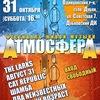 ● ● ● 31 октября Фестиваль АТМОСФЕРА ● ● ●