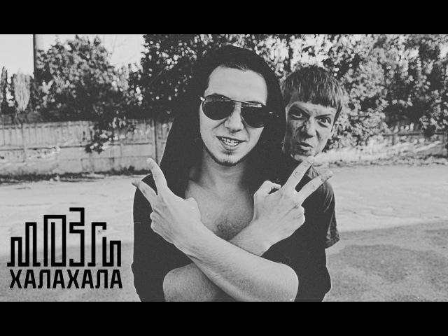 MOZGI - ХаЛаХаЛа [FAN CLIP] 2015