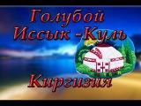 Санаторий Голубой Иссык куль. Отдых в Киргизии.