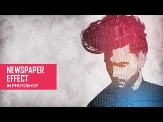 How To Make Newpaper Effect Tutorial In Photoshop | Photo Manipulation\пра