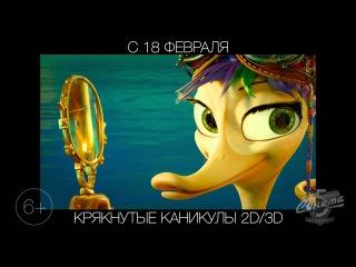 Крякнутые каникулы 2D/3D, 6+