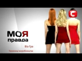 «Моя правда». «ВИА Гра»: Тайны производства (Фильм 1) (Телеканал «СТБ», 2011 г.)