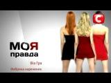 «Моя правда». «ВИА Гра»: Фабрика невест (Фильм 3) (Телеканал «СТБ», 2011 г.)