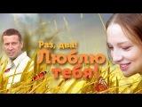 Красивейшая мелодрама про деревню и любовь - Раз, два.  Люблю тебя.  2013. Мелодрамы...