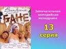 Воскресенье в женской бане 13 серия заключительная русская мелодрама комедия