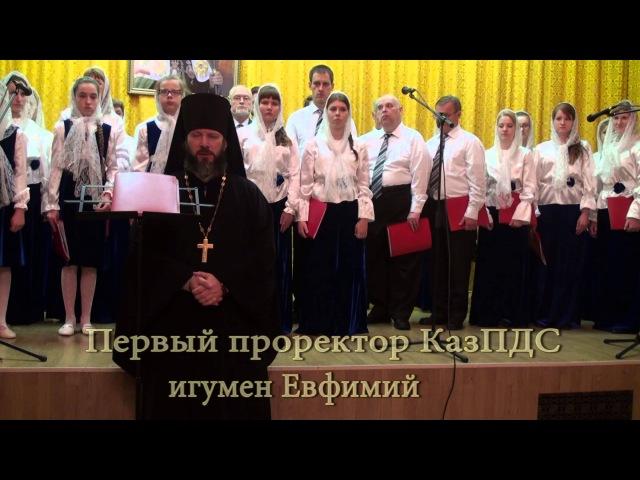 в КазПДС выступил любительский хор «Распев» с программой«Христос и Россия»