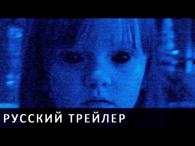 Паранормальное явление 5 Призраки 3D Русский трейлер FullHD 2015 AW Trailers