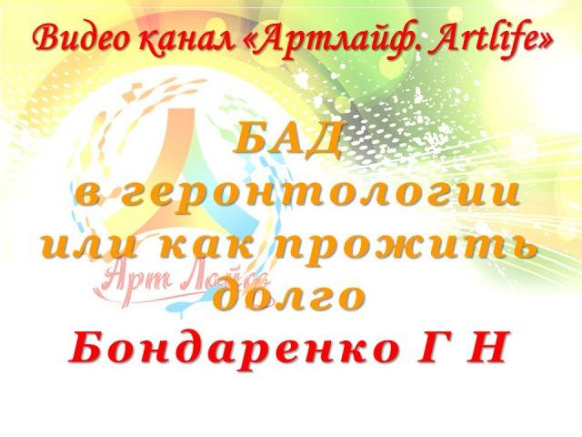 БАД в геронтологии или как прожить долго Бондаренко Г Н Артлайф