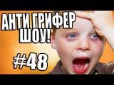 АНТИ-ГРИФЕР ШОУ! l ТУПОЙ НУБ ГРИФЕРИТ НЕ ПО ДЕТСКИ, ПРИКОЛЫ МАЙНКРАФТ   l #48
