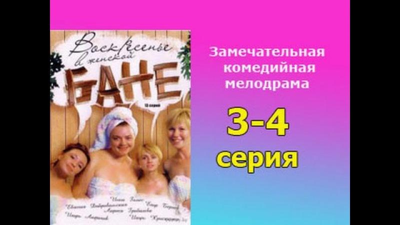 Воскресенье в женской бане 3 и 4 серия - русская мелодрама, комедия