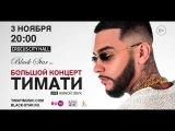 Тимати feat  Рекорд Оркестр - Баклажан (Лада Седан)